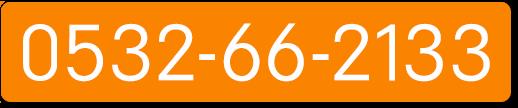 0532-66-2133