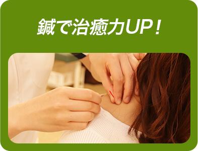 鍼で治癒力アップ
