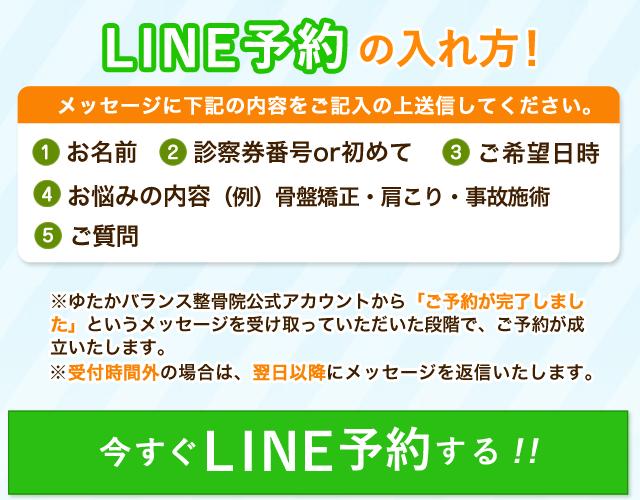 LINE予約の入れ方!