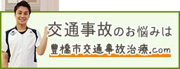豊橋市交通事故治療.com